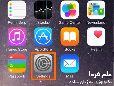 تنظیمات iOS در آیفون و آیپد