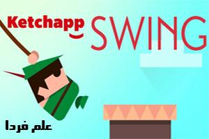 بازی سوینگ Swing یک بازی اعتیاد آور و جذاب