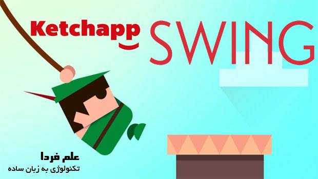 بازی سوینگ Swing
