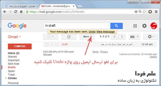 لغو ایمیل ارسال شده در جیمیل