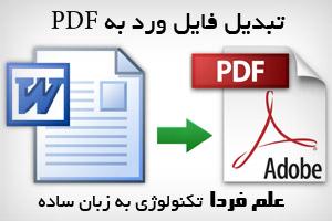 آموزش تبدیل فایل ورد به PDF