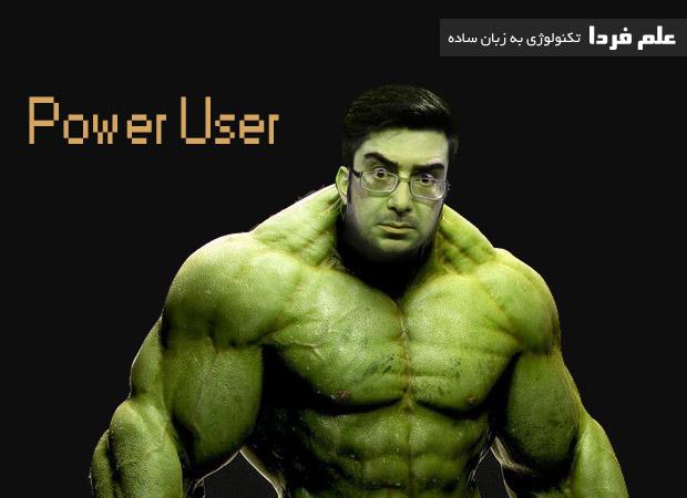 پاور یوزر Power user یا کاربر پیشرفته - ویرایش عکس : محمدرضا امین زاده