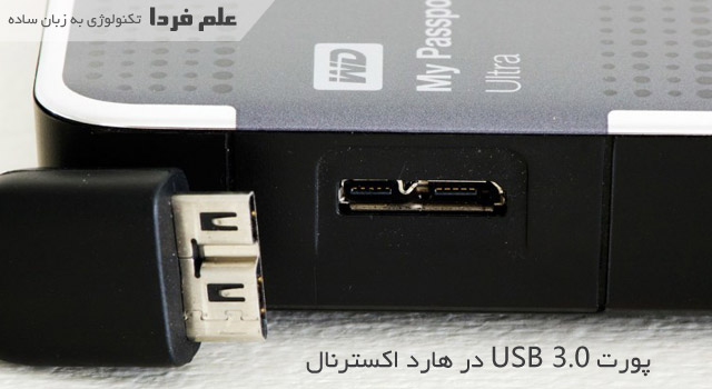 پورت USB 3.0 روی هارد اکسترنال وسترن دیجیتال