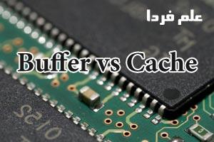 فرق حافظه بافر Buffer و کش Cache چیست ؟