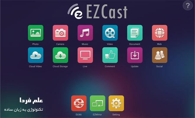 نرم افزار ezcast برای اتصال گوشی یا تبلت یه پروژکتور
