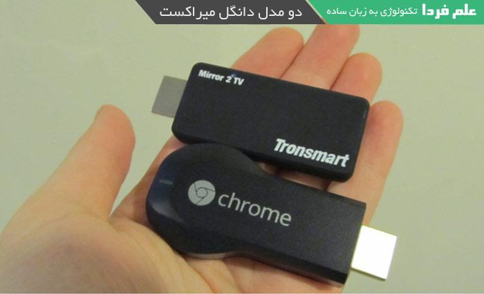 دانگل های میراکست برای اتصال گوشی به پروژکتور
