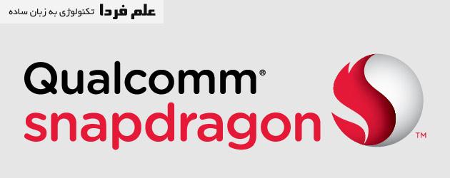 لوگوی کوالکام اسنپدراگون