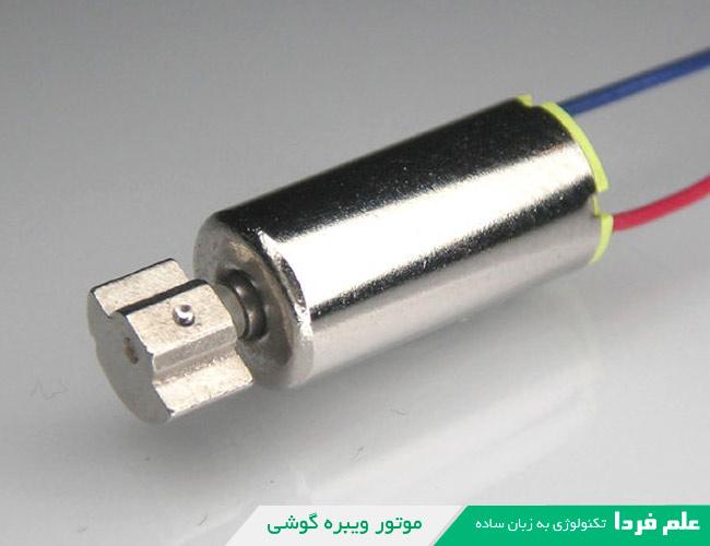 موتور ویبره گوشی از نمای نزدیک