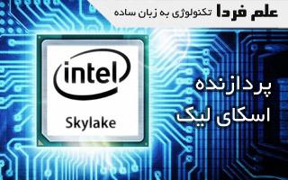 پردازنده اسکای لیک نسل شش اینتل