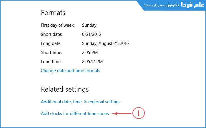 گزینه Add clocks for different time zones در تنظیمات ویندوز 10