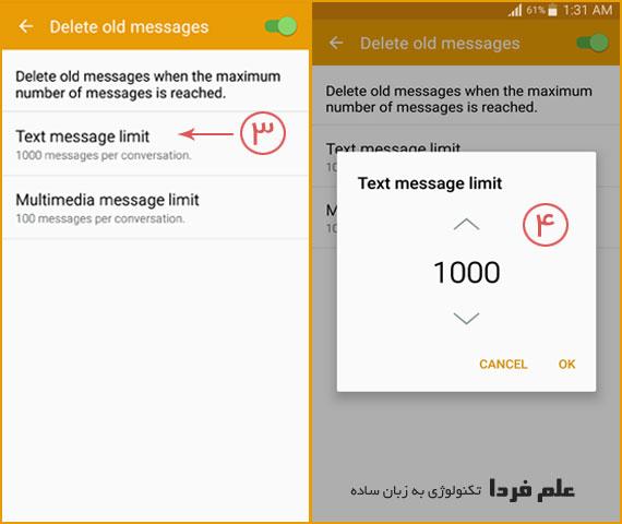 آموزش افزایش تعداد پیام ها در اینباکس اندروید - مرحله 2
