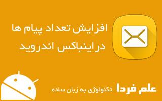 رفع محدودیت تعداد پیام های قابل ذخیره سازی در اینباکس اندروید