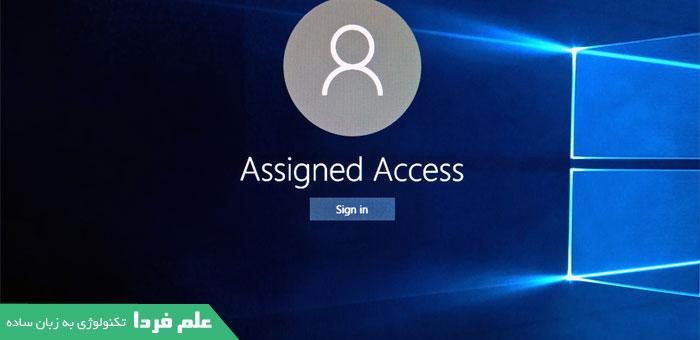 دسترسی تک منظوره یا Assigned Access یا کیوسک مد در ویندوز 10 پرو