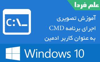 اجرای برنامه CMD به عنوان ادمین در ویندوز 10