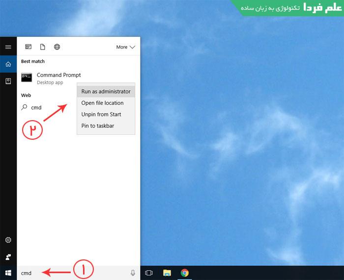 اجرای برنامه Command Prompt به عنوان ادمین در ویندوز 10