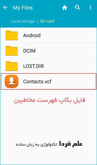 فایل Contacts.vcf فایل بکاپ فهرست مخاطبین یا کانتکت لیست