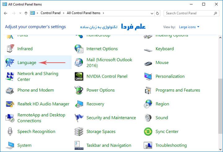 گزینه Language در فهرست کنترل پنل ویندوز 10