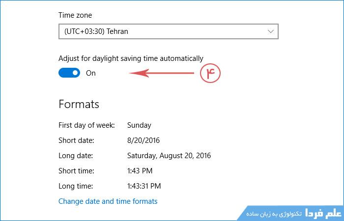 تنظیم اتومات Daylight saving time یا ساعت تابستانی در ویندوز 10
