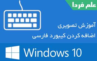 اضافه کردن کیبورد فارسی در ویندوز 10 - آموزش تصویری