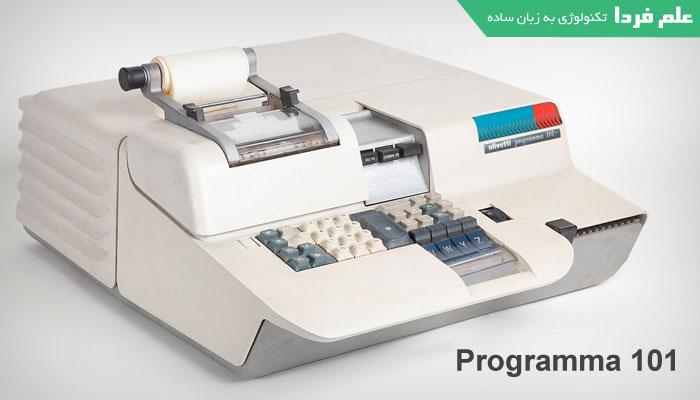 کامپیوتر Programma 101 اولین PC دنیا ساخت شرکت ایتالیایی Olivetti
