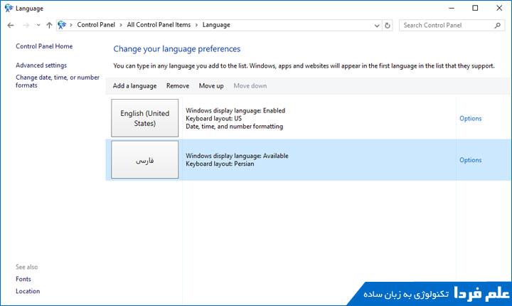 کیبورد زبان فارسی به ویندوز 10 اضافه شده