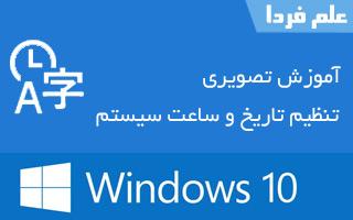 آموزش تنظیم تاریخ و ساعت کامپیوتر در ویندوز 10