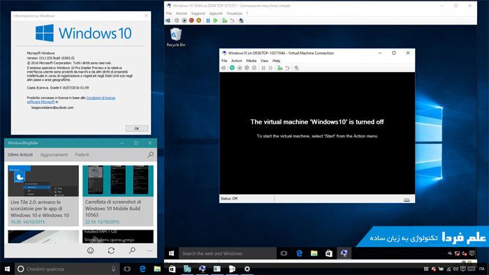 تکنولوژی مجازی سازی هایپر وی Hyper-V در ویندوز 10 پرو