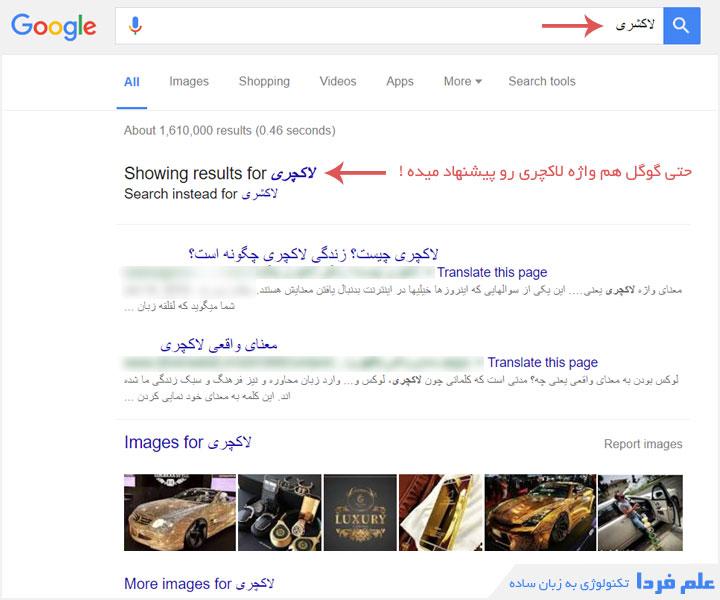 وقتی تو گوگل واژه لاکشری رو جستجو می کنید ، کلمه لاکچری رو پیشنهاد میده !
