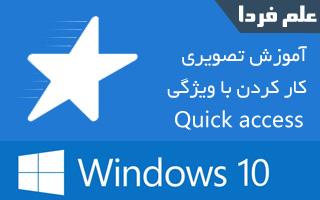 آموزش Quick access در ویندوز 10