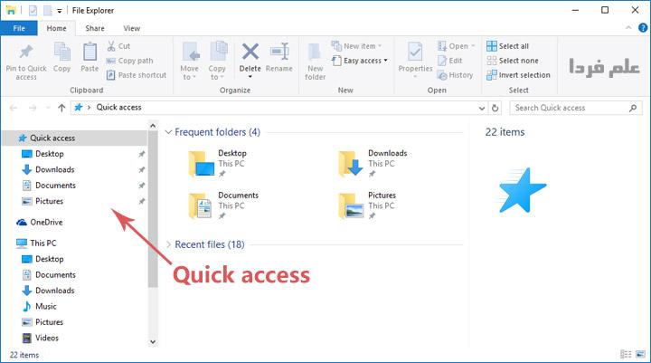 کوئیک اکسس Quick access در فایل اکسپلورر ویندوز 10