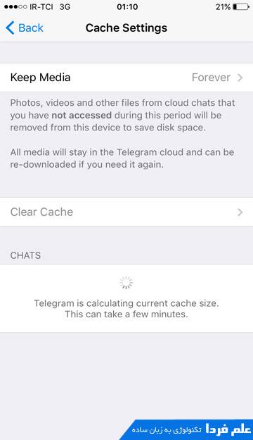 صفحه تنظیمات کش تلگرام یا Cache Settings در برنامه تلگرام نسخه iOS