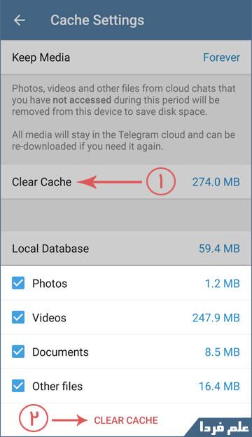 پاک کردن کش تلگرام در نسخه اندروید