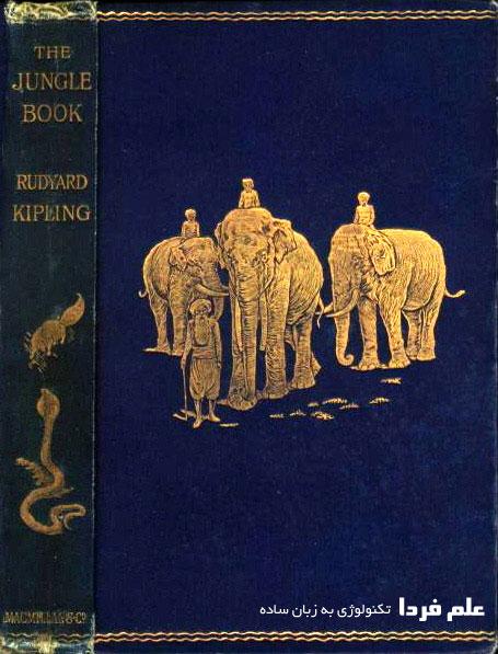 کتاب The Jungle Book نوشته Rudyard Kipling - سال 1894