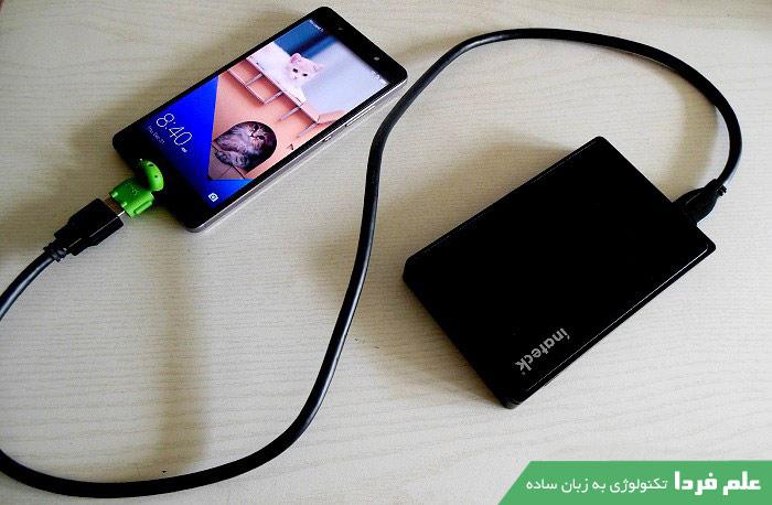 اتصال هارد اکسترنال به گوشی و تبلت