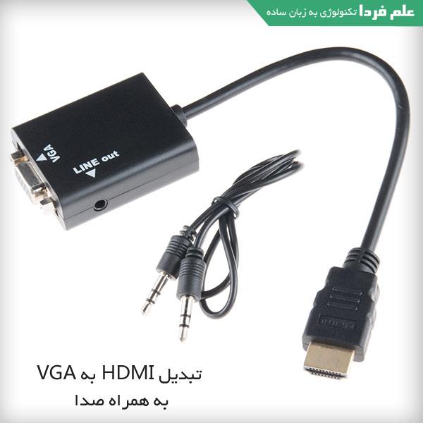 تبدیل HDMI به VGA به همراه صدا