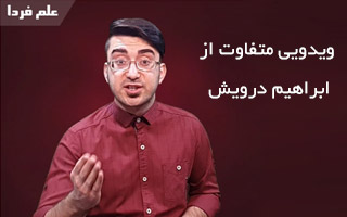 ویدیو آموزشی ابراهیم درویش - راهنمای خرید اینترنتی از فروشگاه های ایرانی