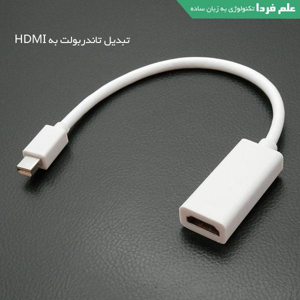 تبدیل تاندربولت به HDMI برای مک بوک پرو