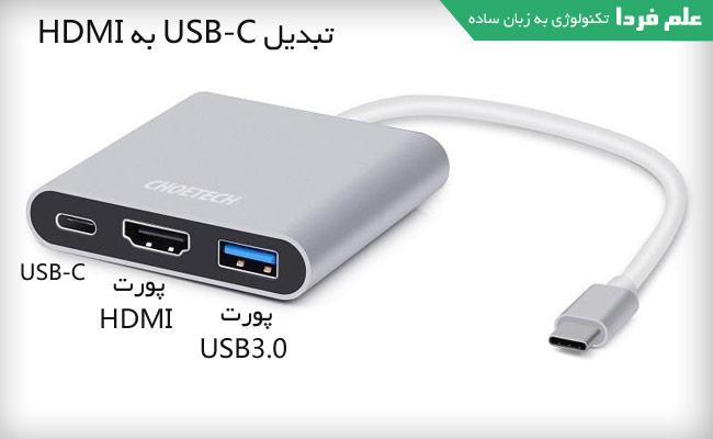 تبدیل USB-C به HDMI