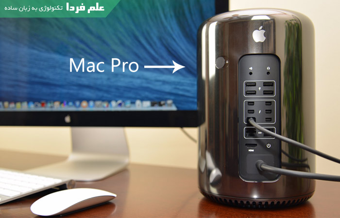 مینی کامپیوتر مک پرو