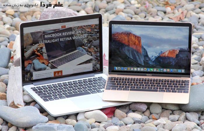 مک بوک در برابر لپ تاپ اپل مک بوک پرو