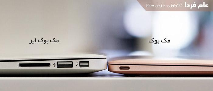 تفاوت لپ تاپ های اپل از نظر ابعاد