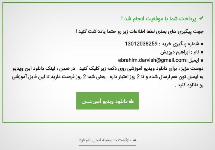 دانلود ویدیو راهنمای خرید اینترنتی از فروشگاه های ایرانی
