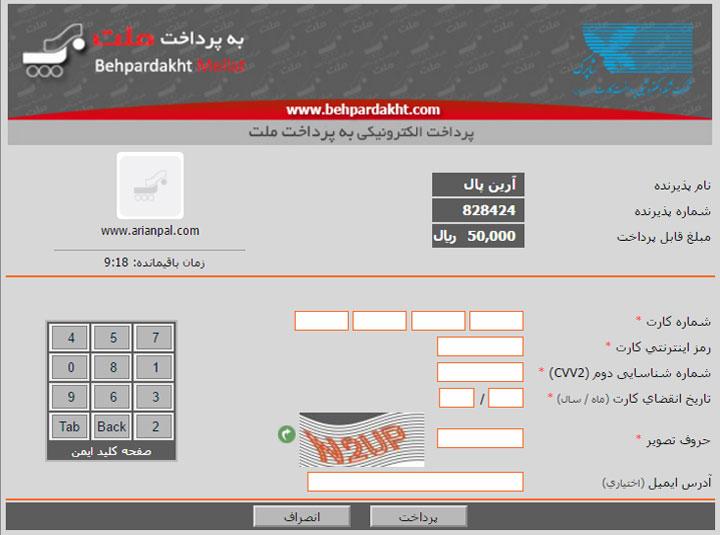 صفحه پرداخت آنلاین بانک ملت