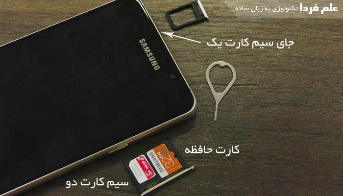 جای سیم کارت و کارت حافظه گلکسی ای 7