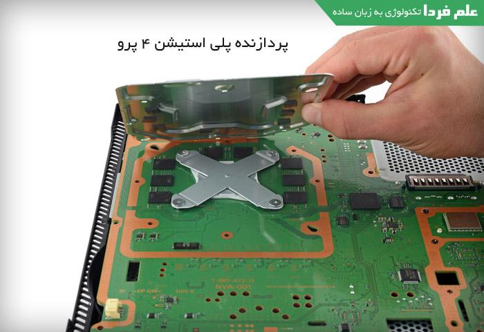 پردازنده پلی استیشن 4 پرو