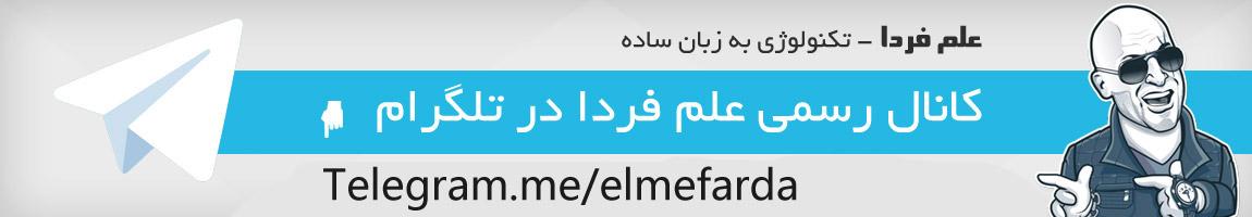 کانال آموزشی تلگرام