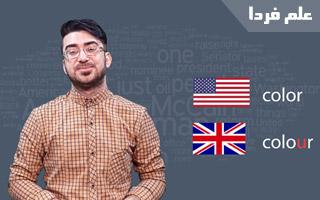 تفاوت انگلیسی امریکایی با انگلیسی بریتانیایی (بریتیش) - آموزش زبان انگلیسی - ابراهیم درویش