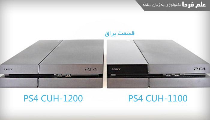 فرق PS4 مدل CUH 1200 با CUH 1100 - براق و مات