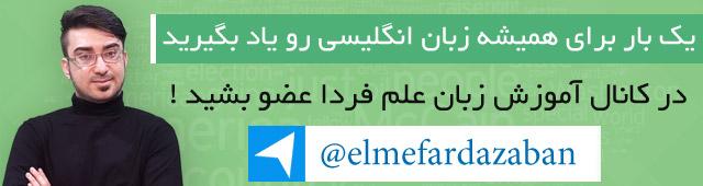 کانال تلگرام آموزش زبان ابراهیم درویش - علم فردا