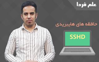عملکرد SSD در حافظه هایبریدی - محمد امین زاده - علم فردا